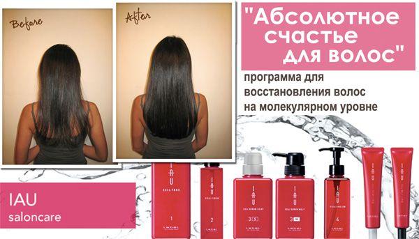 Щастя для волосся: процедура, ціна і результати